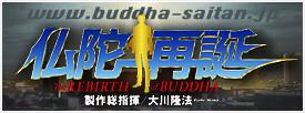 映画『仏陀再誕』公式ホームページ
