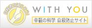 (宗)幸福の科学 自殺防止サイト「WHITH YOU」