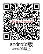 UDCast_Android_QRのコピー
