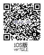 UDCast_iOS_QRのコピー